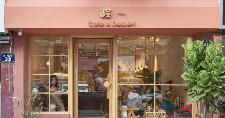 醒一 Cafe&Dessert